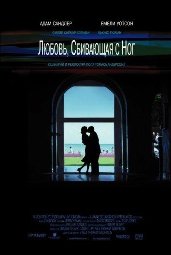 Смотреть Любовь, сбивающая с ног онлайн в HD качестве 720p