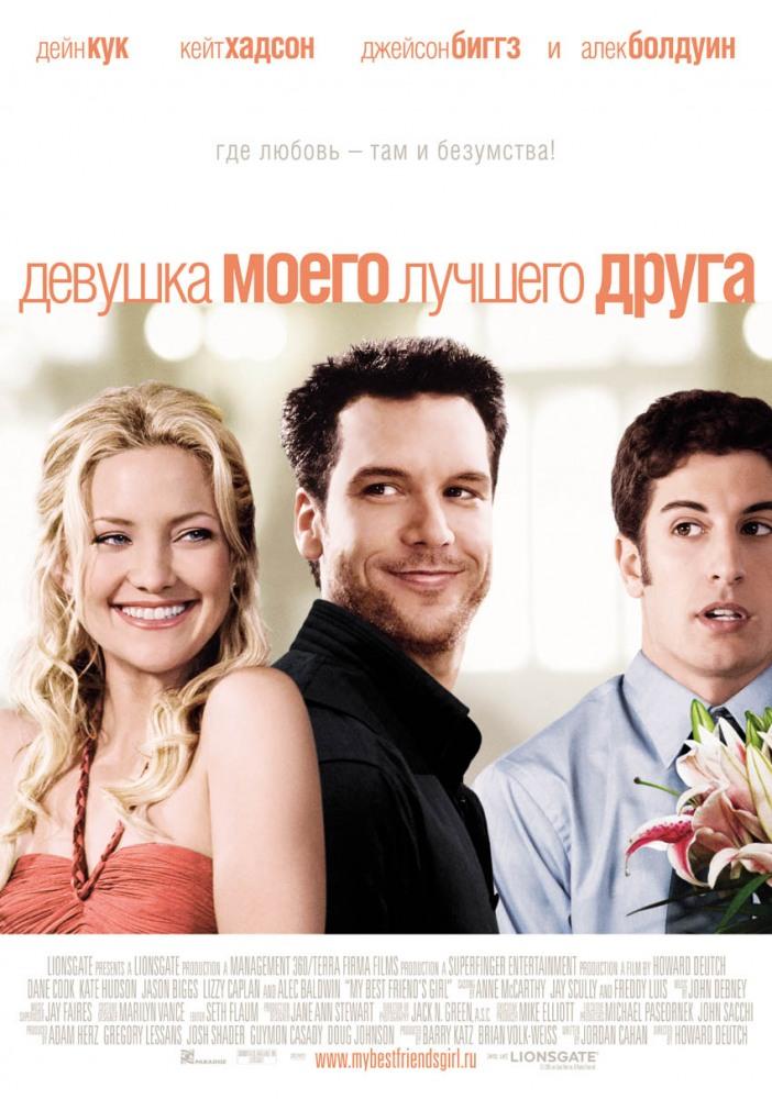 смотреть фильм свадьба лучшего друга: