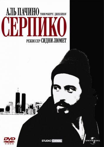 Смотреть Серпико онлайн в HD качестве 720p