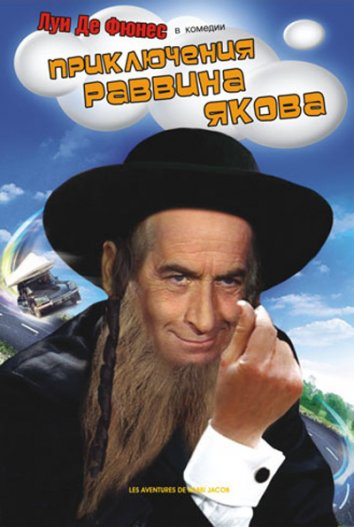 Смотреть Приключения раввина Якова онлайн в HD качестве 720p