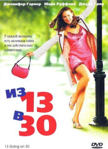 Смотреть Из 13 в 30 онлайн в HD качестве 720p