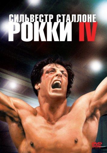 Смотреть Рокки 4 онлайн в HD качестве 720p