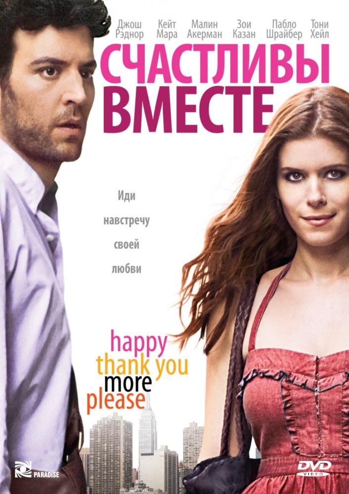 счастливы вместе смотреть онлайн фильм бесплатно: