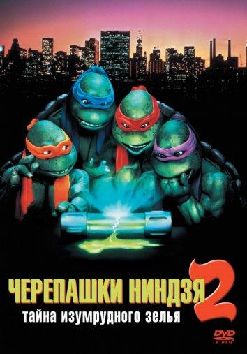 Смотреть Черепашки-ниндзя 2: Тайна изумрудного зелья онлайн в HD качестве 720p