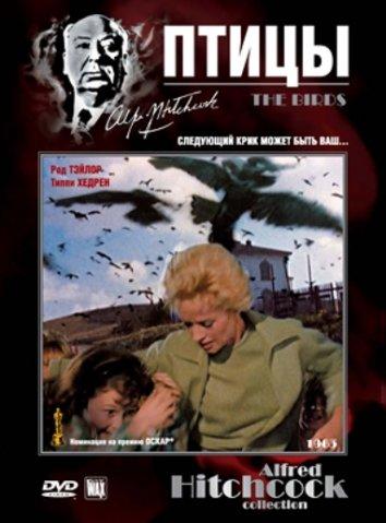 Смотреть Птицы онлайн в HD качестве 720p