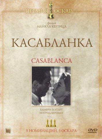 Смотреть Касабланка онлайн в HD качестве 720p