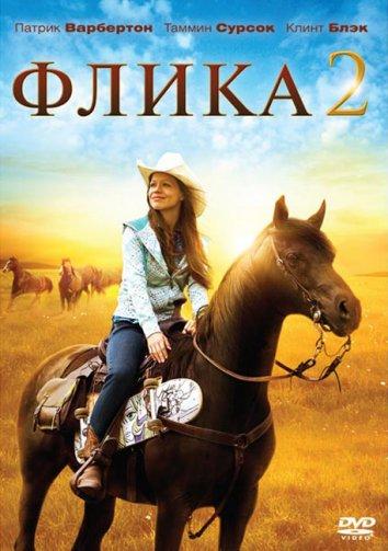 Смотреть Флика 2 онлайн в HD качестве 720p