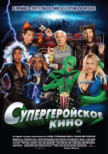 Смотреть Супергеройское кино онлайн в HD качестве 720p