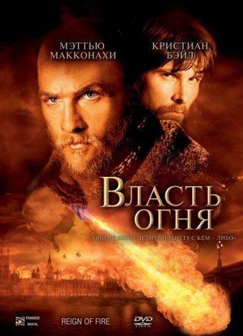 Смотреть Власть огня онлайн в HD качестве 720p