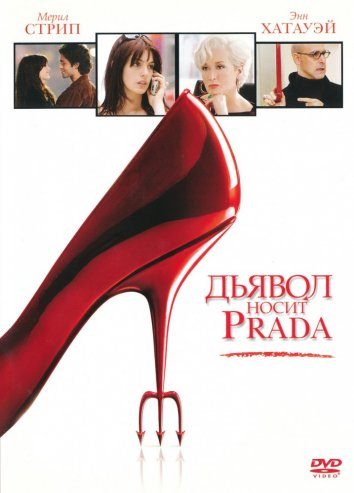 Смотреть Дьявол носит Prada онлайн в HD качестве 720p