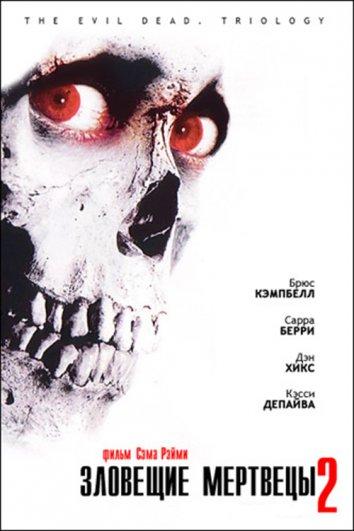 Смотреть Зловещие мертвецы 2 онлайн в HD качестве 720p