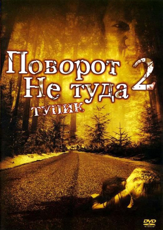 Смотреть фильм Поворот не туда 2: Тупик ...: hdrezka.me/films/foreign/5420-povorot-ne-tuda-2-tupik.html