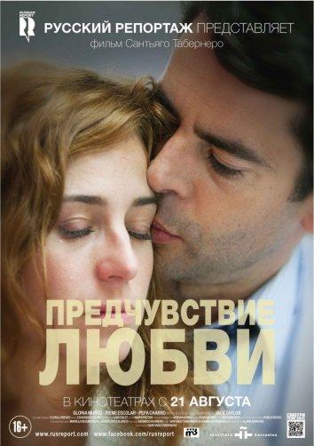 Смотреть Предчувствие любви онлайн в HD качестве 720p