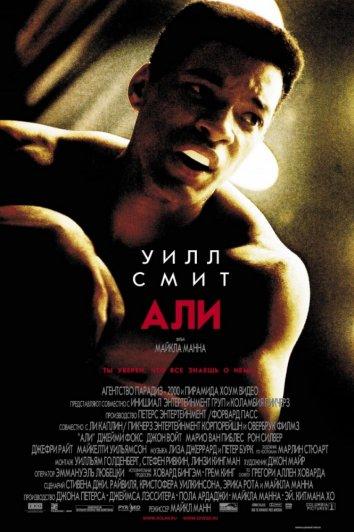 Смотреть Али онлайн в HD качестве 720p