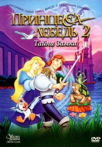 Смотреть Принцесса Лебедь 2: Тайна замка онлайн в HD качестве 720p