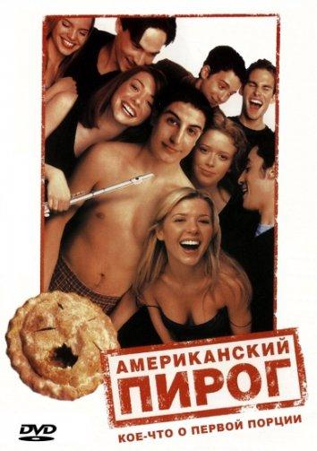 Смотреть Американский пирог онлайн в HD качестве 720p