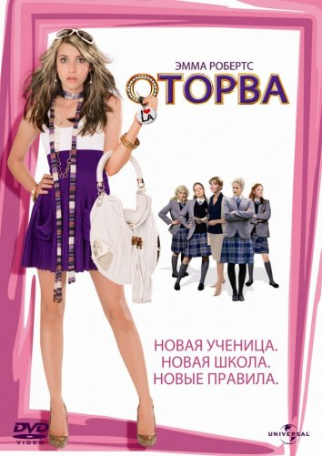 Смотреть Оторва онлайн в HD качестве 720p