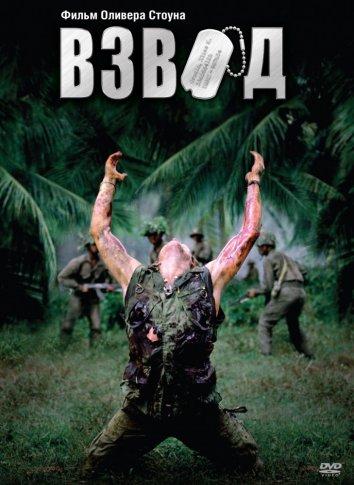 Смотреть Взвод онлайн в HD качестве 720p