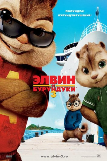 Смотреть Элвин и бурундуки 3 онлайн в HD качестве 720p