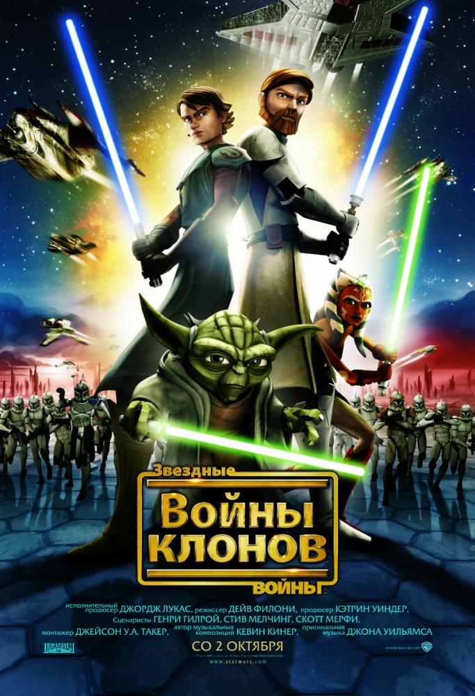 Star Wars Clone Мультфильм