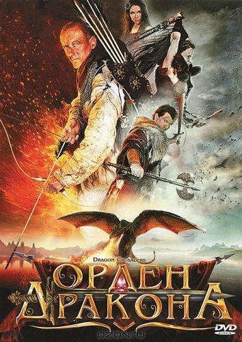 Смотреть Орден Дракона онлайн в HD качестве 720p