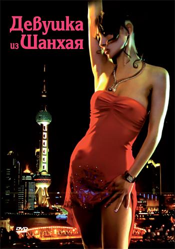 Смотреть Девушка из Шанхая онлайн в HD качестве 720p