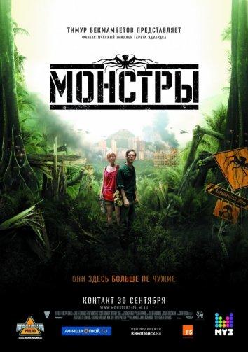 Смотреть Монстры онлайн в HD качестве 720p
