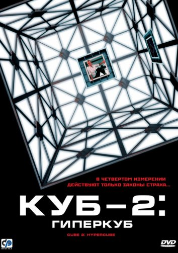 Смотреть Куб 2: Гиперкуб онлайн в HD качестве 720p