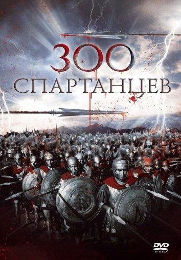 Смотреть 300 спартанцев онлайн в HD качестве 720p