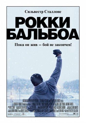 Смотреть Рокки Бальбоа онлайн в HD качестве 720p