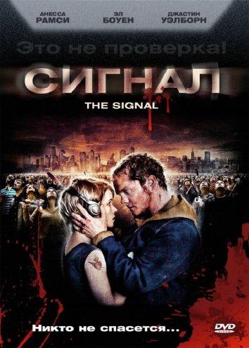 Смотреть Сигнал онлайн в HD качестве 720p