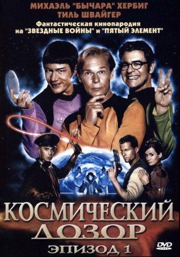 Смотреть Космический дозор. Эпизод 1 онлайн в HD качестве 720p