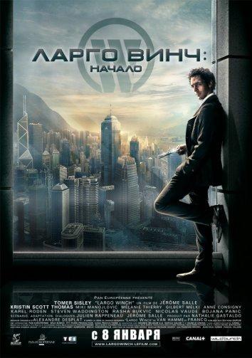 Смотреть Ларго Винч: Начало онлайн в HD качестве 720p