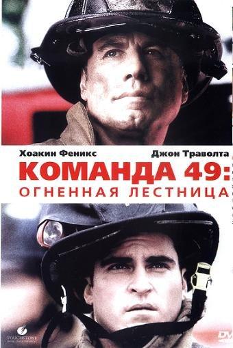 Смотреть Команда 49: Огненная лестница онлайн в HD качестве 720p