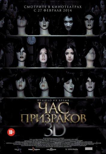 Смотреть Час призраков онлайн в HD качестве 720p