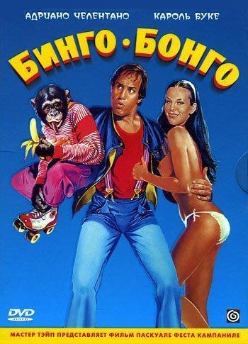Смотреть Бинго Бонго онлайн в HD качестве 720p