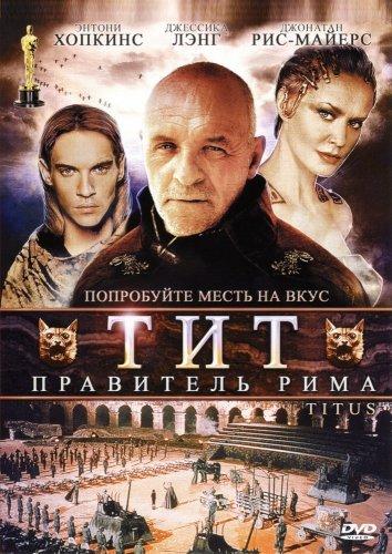 Смотреть Тит – правитель Рима онлайн в HD качестве 720p