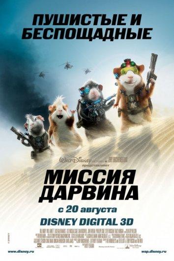 Смотреть Миссия Дарвина онлайн в HD качестве 720p
