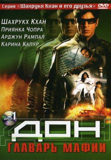 Смотреть Дон. Главарь мафии онлайн в HD качестве 720p