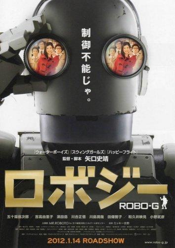 Смотреть Робот Джи онлайн в HD качестве 720p