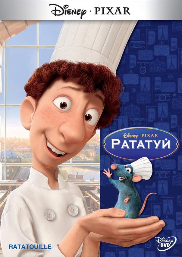рататуй 2 смотреть онлайн в хорошем качестве: