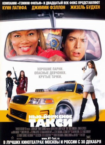 Смотреть Нью-Йоркское такси онлайн в HD качестве 720p