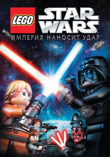 Смотреть Lego Звездные войны: Империя наносит удар онлайн в HD качестве 720p