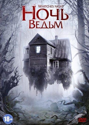 Смотреть Ночь ведьм онлайн в HD качестве 720p