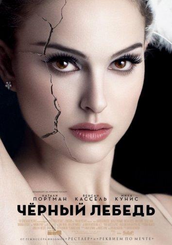Смотреть Чёрный лебедь онлайн в HD качестве 720p