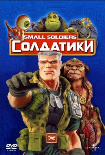 Смотреть Солдатики онлайн в HD качестве 720p