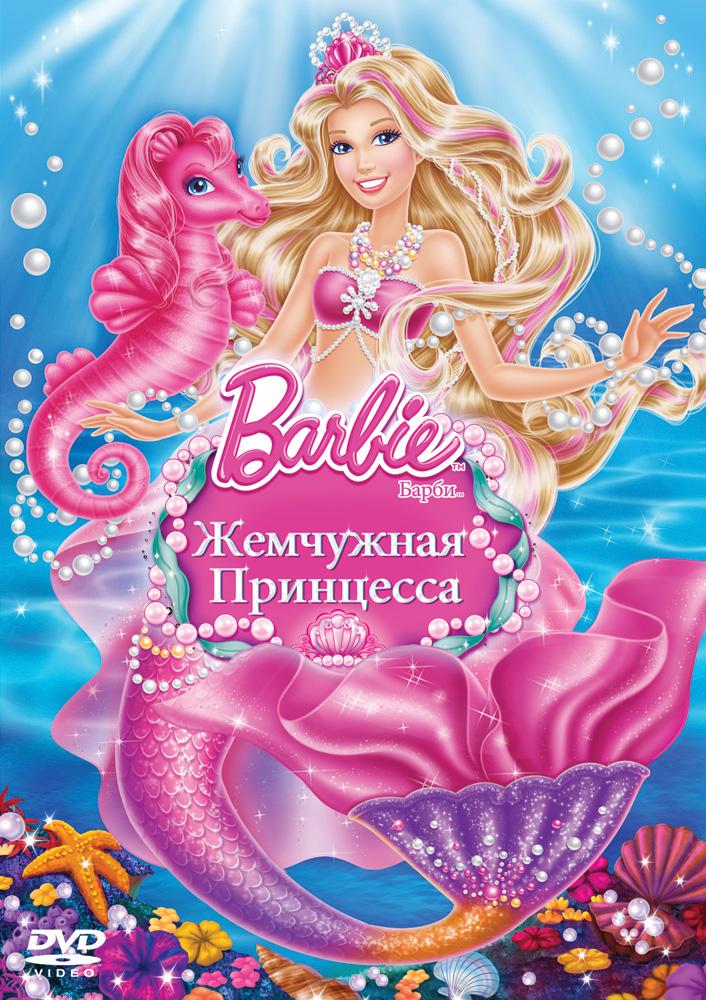 мультики принцесс смотреть онлайн бесплатно: