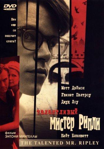 Смотреть Талантливый мистер Рипли онлайн в HD качестве 720p