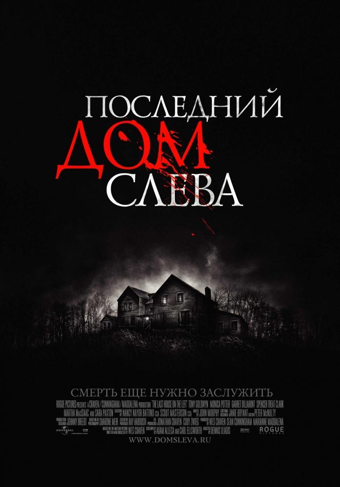 онлайн смотреть фильм последний дом слева