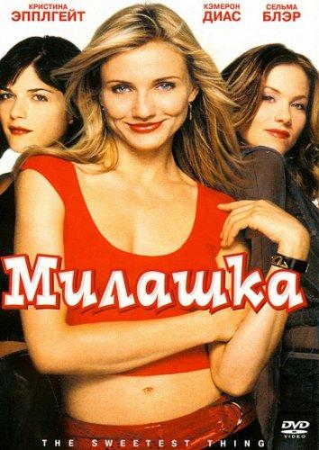 Смотреть Милашка онлайн в HD качестве 720p